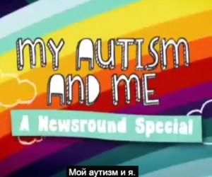 Рози Кинг «Мой аутизм и я»