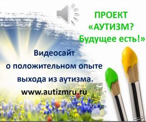 О проекте «Аутизм? Будущее есть!»
