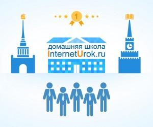 Домашняя школа InternetUrok.ru! Удобная школа – у вас дома.