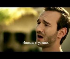 Что-то больше (Ник Вуйчич)+перевод на русский.