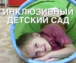 Инклюзивный детский сад: новый проект.
