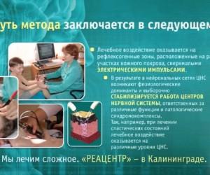 Реацентр Калининград.