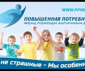 Благотворительный фонд «Повышенная потребность», флешмоб #МыНеСтрашные
