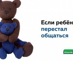 Синий медведь от фонда «Выход».