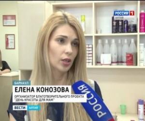 В шести городах России прошел «День красоты для особых мам».