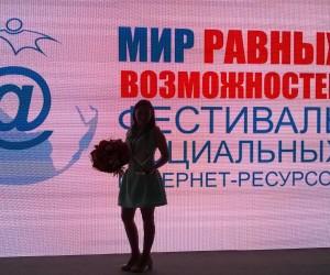 Autizmru.ru — лауреат VII Фестиваля социальных интернет-ресурсов «Мир равных возможностей».