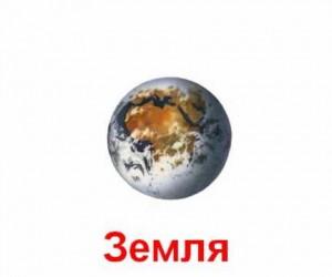 Карточки Домана. Планеты Солнечной системы.
