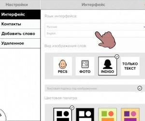 Приложение «Говори Молча» для планшета.