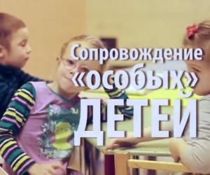 Сопровождение особых детей. Интегративный центр «Адаин Ло».