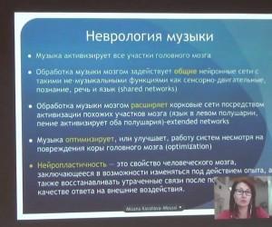 МУЗЫКАЛЬНАЯ ТЕРАПИЯ И АУТИЗМ. Конференция.