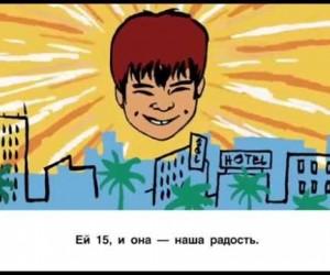 Анимационный фильм «Путешествие Марии».