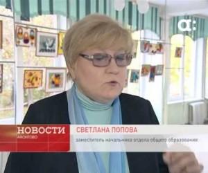Классы поддержки для детей с аутизмом открылись в Красноярске. БФ «Живое дыхание».