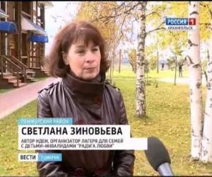 В Архангельске открылся лагерь «Радуга любви» для родителей детей инвалидов.