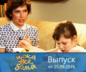 Пока все дома — В гостях у Светланы Зейналовой. Выпуск от 25.09.2016