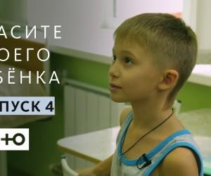 Телепроект «Спасите моего ребенка» — Выпуск 4