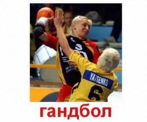 Карточки Домана. Спорт 1.