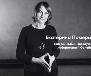 Генетика аутизма. Екатерина Померанцева.