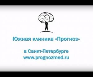 Южная клиника Прогноз в Санкт-Петербурге.