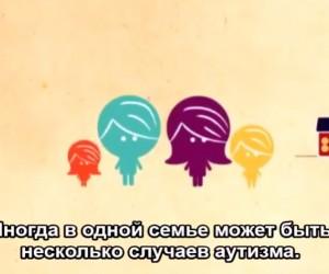 Отрывок из документального фильма компании ВВС «Мой аутизм».