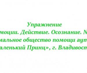 Упражнение «Эмоции. Действие. Осознание №3». Театральный педагог Николай Пинчук.