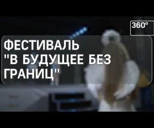 В Московской области прошел IV фестиваль «В будущее без границ».