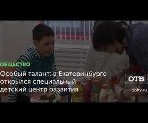 Особый талант: в Екатеринбурге открылся специальный детский центр развития.