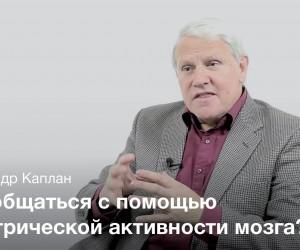Александр Каплан — Нейроинтерфейс мозг-компьютер.