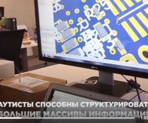 Афдотья Смирнова «Кто такие аутисты».