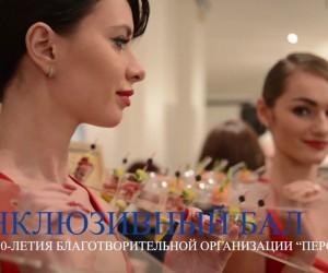 Инклюзивный бал в честь 20-летия РООИ «Перспектива», Москва.