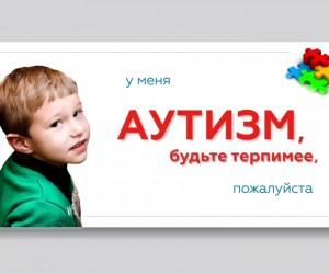 Солнечные дети: У меня аутизм, будьте терпимее, пожалуйста!