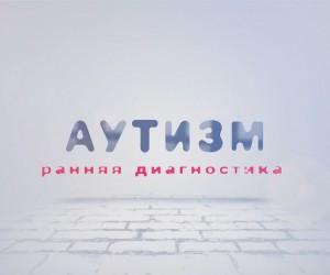 Фильм «Аутизм «Ранняя диагностика» (2017).
