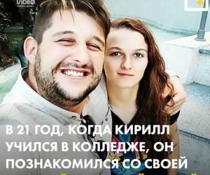Любовь заставила Кирилла Атаманюка стать сильнее диагноза ДЦП.