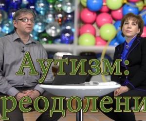 Программа «Ориентация». «Аутизм не приговор», часть 2.