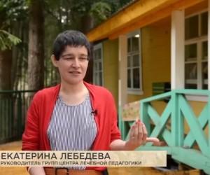 Центр лечебной педагогики «Особое детство» в рубрике «Кто поможет?» на Радио Свобода.