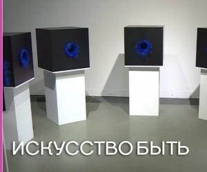 В Москве открылась выставка «Искусство быть».