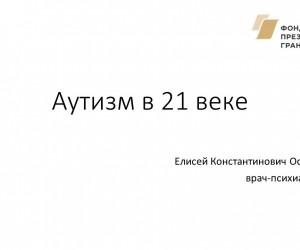 Новая лекция Елисея Осина «Аутизм в 21 веке в России», март 2019г.