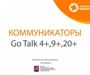 Коммуникаторы Go Talk 4+, 9+, 20+