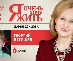 Передача «Я очень хочу жить», телеканал «Спас».