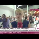 Международная конференция по проблемам аутизма в Московской области