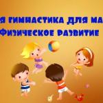 Игровая гимнастика для малышей. Развивает чувство ритма и формирует двигательные навыки.