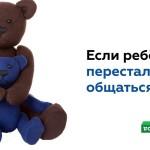 """Синий медведь от фонда """"Выход""""."""