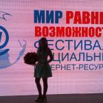 VII Фестиваль социальных интернет-ресурсов Мир равных возможностей