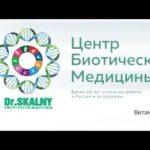 Микроэлементы доктора Скального.